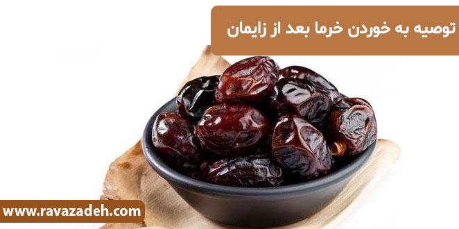 Photo of توصیه به خوردن خرما بعد از زایمان