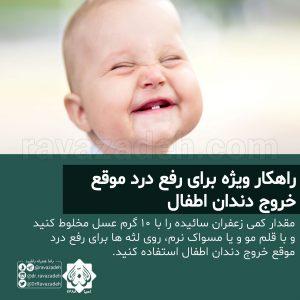 راهکار ویژه برای رفع درد موقع خروج دندان اطفال