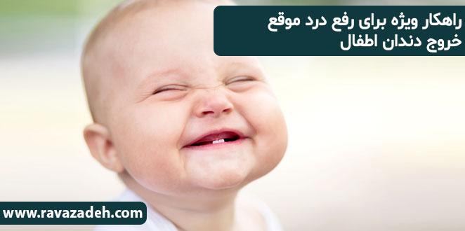 Photo of راهکار ویژه برای رفع درد موقع خروج دندان اطفال