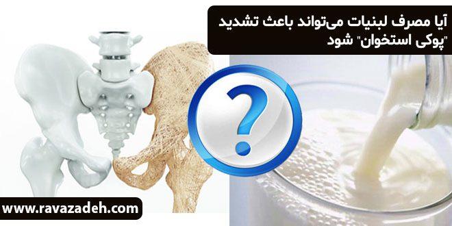 """آیا مصرف لبنیات میتواند باعث تشدید """"پوکی استخوان"""" شود"""