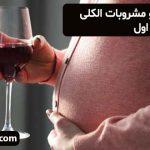 تأثیر مواد مخدر و مشروبات الکلی بر باروری - بخش اول
