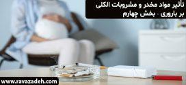تأثیر مواد مخدر و مشروبات الکلی بر باروری – بخش چهارم