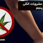 تأثیر مواد مخدر و مشروبات الکلی بر باروری - بخش پنجم