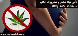 تأثیر مواد مخدر و مشروبات الکلی بر باروری – بخش پنجم