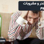 مضرات مواد مخدر و مشروبات الکلی - بخش دوم