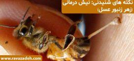 نکته های شنیدنی: نیش درمانی (زهر زنبور عسل)