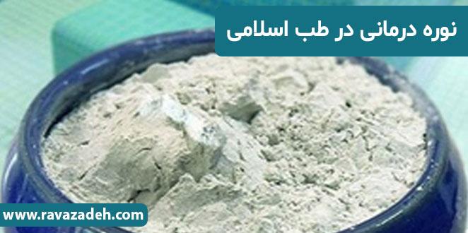 Photo of نوره درمانی در طب اسلامی