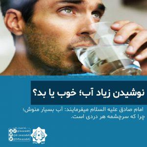 نوشیدن زیاد آب؛ خوب یا بد؟