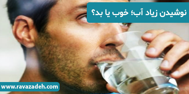 Photo of نوشیدن زیاد آب؛ خوب یا بد؟