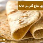 روش پخت نان روی ساج گلی در خانه