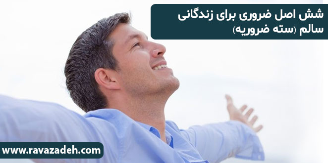 Photo of شش اصل ضروری برای زندگانی سالم (سته ضروریه)