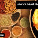 نکته های شنیدنی: رابطه طعم غذا ها با میزان سردی و گرمی