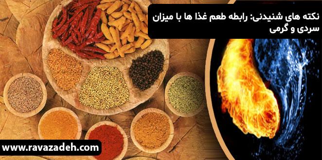 Photo of نکته های شنیدنی: رابطه طعم غذا ها با میزان سردی و گرمی