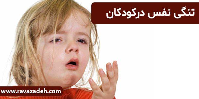 تنگی نفس در کودکان
