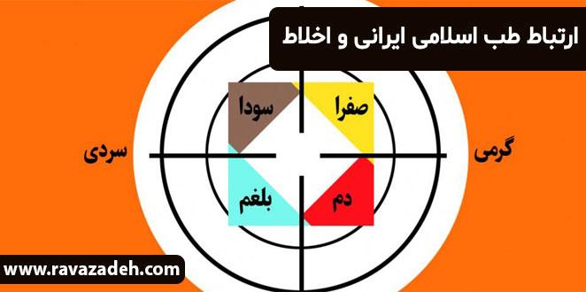 Photo of ارتباط طب اسلای ایرانی و اخلاط