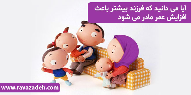 Photo of آیا می دانید که فرزند بیشتر باعث افزایش عمر مادر می شود