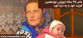 مادر ۴۵ ساله اروپایی نوزدهمین فرزند خود را به دنیا آورد