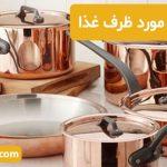 نکاتی لازم در مورد ظرف غذا