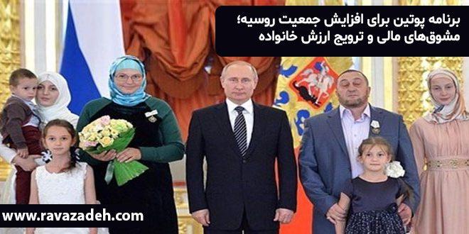 برنامه پوتین برای افزایش جمعیت روسیه؛ مشوقهای مالی و ترویج ارزش خانواده