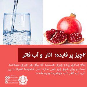 ۲چیز پر فایده؛ انار و آب فاتر