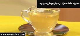 """معجزه """"ماء العسل"""" در درمان بیماریهای ریه"""
