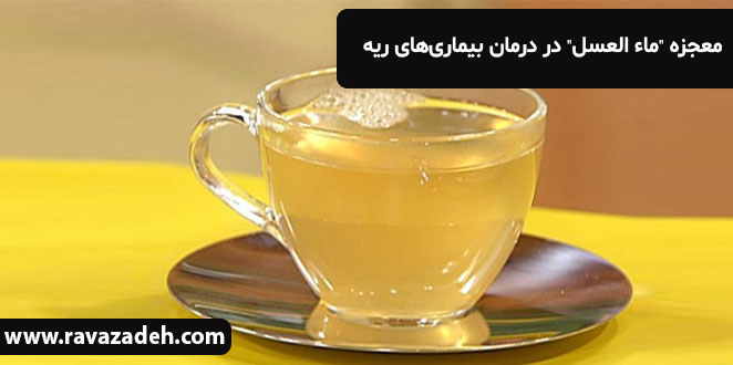 """Photo of معجزه """"ماء العسل"""" در درمان بیماریهای ریه"""