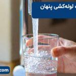 خطری که در آب لولهکشی پنهان شده است