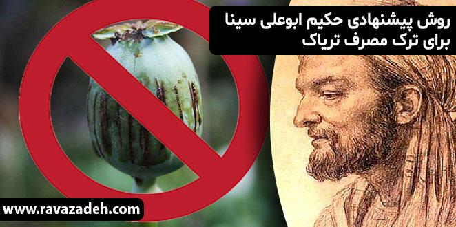 Photo of روش پیشنهادی حکیم ابوعلی سینا برای ترک مصرف تریاک