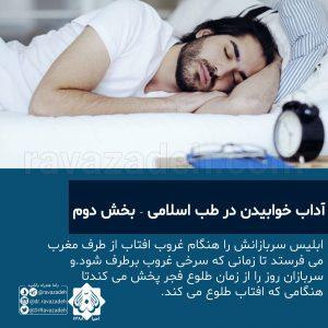 آداب خوابیدن در طب اسلامی - بخش دوم