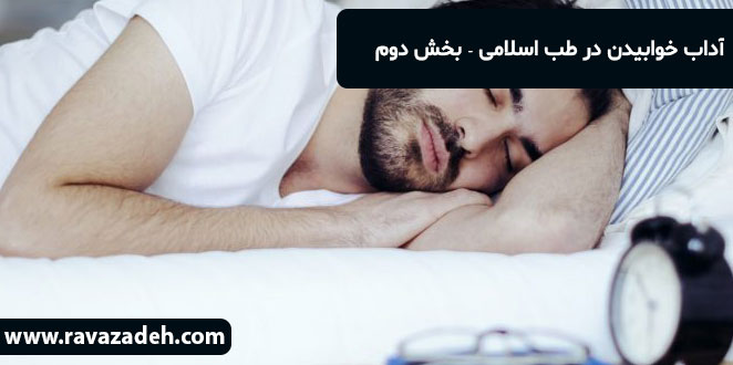 Photo of آداب خوابیدن در طب اسلامی – بخش دوم