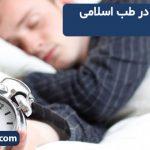 آداب خوابیدن در طب اسلامی - بخش اول