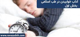 آداب خوابیدن در طب اسلامی – بخش اول