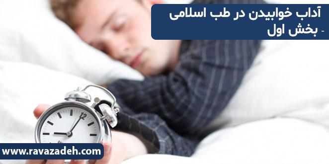 Photo of آداب خوابیدن در طب اسلامی – بخش اول