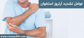 عوامل تشدید آرتروز استخوان