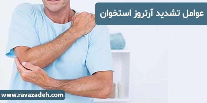 Photo of عوامل تشدید آرتروز استخوان