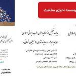 اولین کنفرانس بین المللی طب اسلامی ایرانی