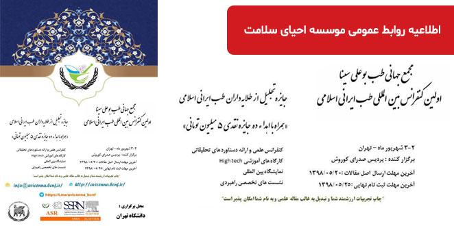 Photo of اطلاعیه روابط عمومی موسسه احیای سلامت در خصوص اولین کنفرانس بین المللی طب اسلامی ایرانی