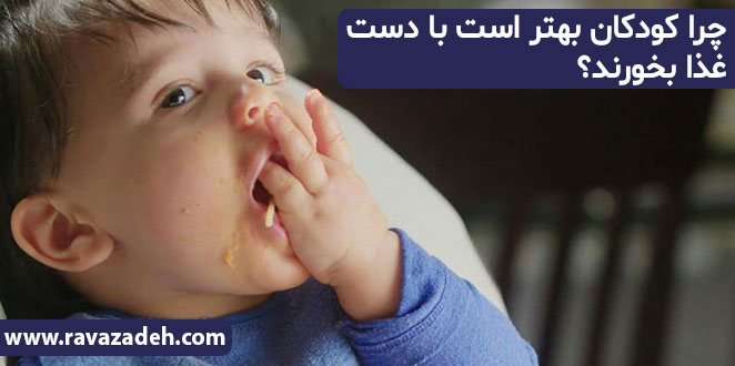 Photo of چرا کودکان بهتر است با دست غذا بخورند؟