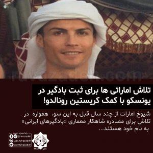 تلاش اماراتی ها برای ثبت بادگیر در یونسکو با کمک کریستین رونالدو!