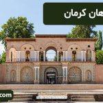 باغ شازده ماهان کرمان