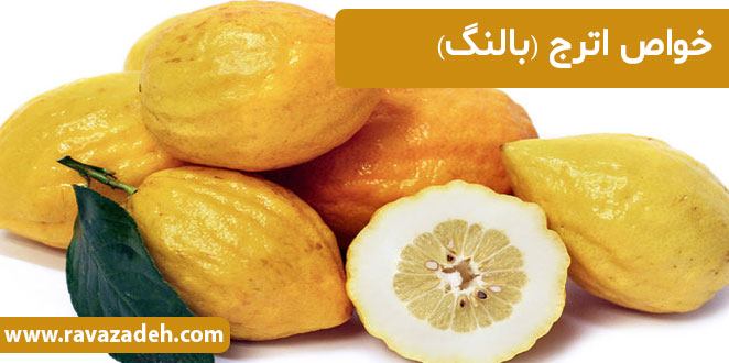 Photo of خواص اترج (بالنگ)
