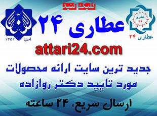 عطاری 24