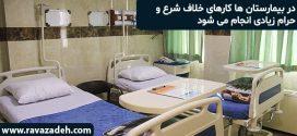 در بیمارستان ها کارهای خلاف شرع و حرام زیادی انجام می شود