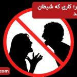 دعوای زن و شوهر؛ کاری که شیطان برایش کف می زند