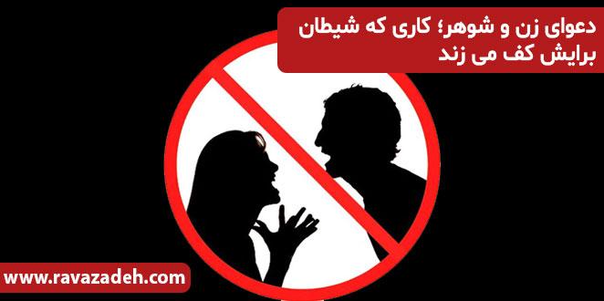 Photo of دعوای زن و شوهر؛ کاری که شیطان برایش کف می زند