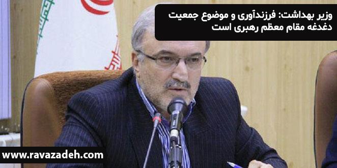Photo of وزیر بهداشت: فرزندآوری و موضوع جمعیت دغدغه مقام معظم رهبری است