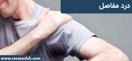 چرا لبنیات برای دردهای مفصلی خوب نیست؟