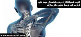 کلیپ شفایافتگان: درمان شکستگی مهره های گردن و کمر توسط حکیم دکتر روازاده