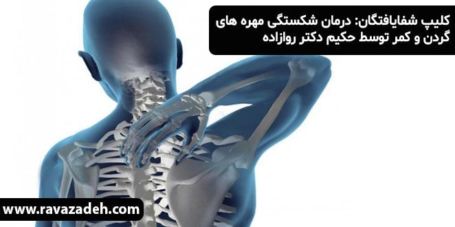 Photo of کلیپ شفایافتگان: درمان شکستگی مهره های گردن و کمر توسط حکیم دکتر روازاده