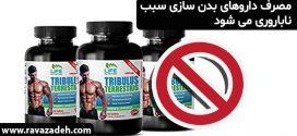 مصرف داروهای بدن سازی سبب ناباروری می شود